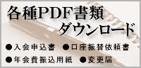 各種PDFダウンロード
