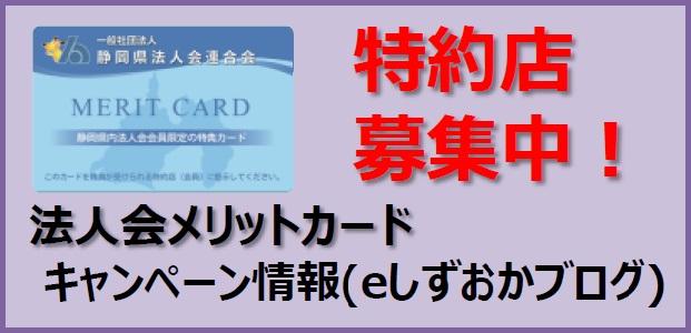 法人会メリットカード